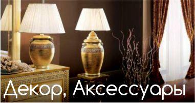 Декор, Аксессуары и сопутствующие товары