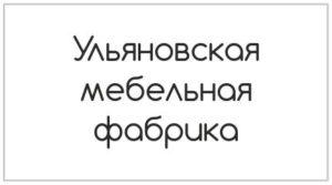 Ульяновская мебельная фабрика