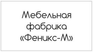 Феникс-М, мебельная фабрика