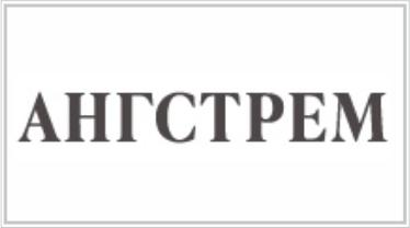 АНГСТРЕМ, мебельная компания