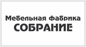 СОБРАНИЕ, сеть мебельных салонов
