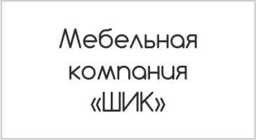 ШИК, мебельная компания