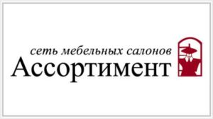 АССОРТИМЕНТ, мебельный салон