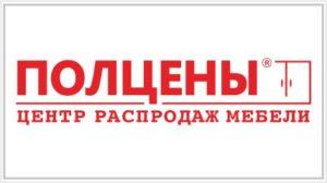 ПОЛЦЕНЫ, центр распродаж мебели