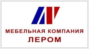 ЛЕРОМ, мебельная компания