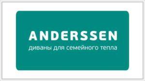 ANDERSSEN, мягкая мебель