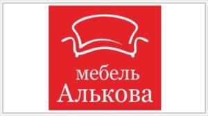 Мебель АЛЬКОВА, мебельный салон