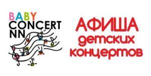 АФИША  концертов классической музыки от BABYCONCERT NN