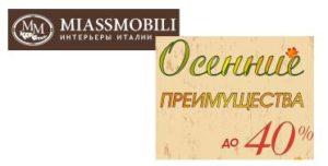 В салоне MIASSMOBILI осенние преимущества до 40%!