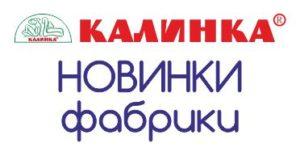 Новинки мебели от салона Калинка