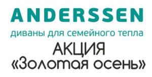 АКЦИЯ  «ЗОЛОТАЯ ОСЕНЬ» в салоне ANDERSSEN!