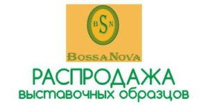 В салоне BOSA NOVA распродажа выставочных образцов!