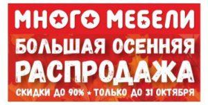 Распродажа в МНОГО МЕБЕЛИ! Скидки до 90%!