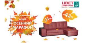 «Осенний марафон» в салоне «Цвет Диванов»!