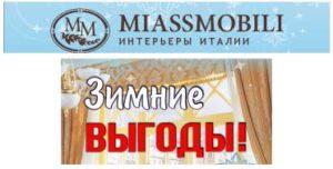 Зимние ВЫГОДЫ от «MIASSMOBILI «Интерьеры Италии»!