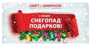 Снегопад Подарков в салоне Цвет Диванов!
