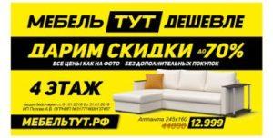 "ДАРИМ СКИДКИ до 70% в салоне ""Мебель ТУТ Дешевле""!"