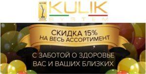 Открылся ПЕРВЫЙ в Н.Новгороде фирменный салон эргономичных кресел «Kulik System»