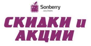 Акции салона SONBERRY
