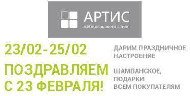 """Акция """"С Днем защитника Отечества в салоне АРТИС!"""