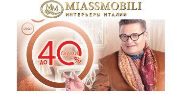 ПРАЗДНИЧНАЯ РАСПРОДАЖА в салоне Miassmobili «Интерьеры Италии»! Дарим скидки до 40%!