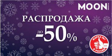 Распродажа мебели до 50% в салоне MOON