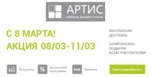 """Акция от салона АРТИС """"С праздником 8 марта!"""
