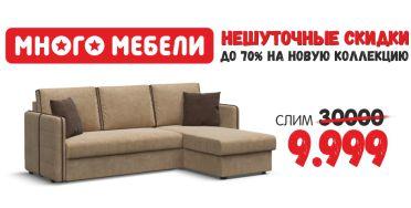 Нешуточные скидки в Много Мебели