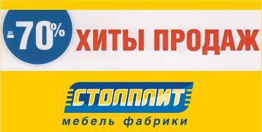 Хиты продаж в салоне СТОЛПЛИТ со скидками до -70%
