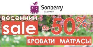Весенний SALEв салоне SONBERRY!