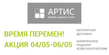 """Акция от салона АРТИС! """"ВРЕМЯ ПЕРЕМЕН!"""""""