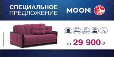 В салоне MOON объявлено сенсационное снижение цен!