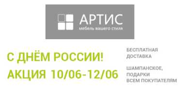 "Акция ""С ДНЕМ РОССИИ!"" в салоне АРТИС!"
