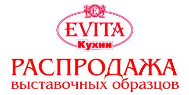 Распродажа выставочных образцов в салоне EVITA