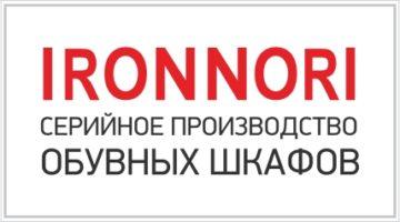 IRONNORI, обувные шкафы