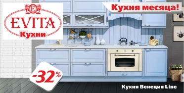 Кухня месяца в салоне EVITA со скидкой 32%!