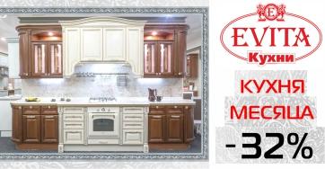 Акции от «EVITA Кухни»