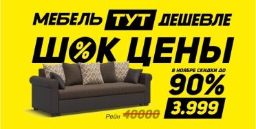 Шок цены в Мебель Тут Дешевле!