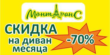 Скидки 70% в салоне МОНТАРАНС!