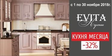 Скидки на кухни в салоне EVITA – 32%!