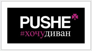 PUSHE, мягкая мебель