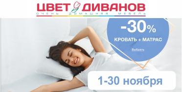 Цвет Диванов поддерживает ваш выбор скидкой 30%!