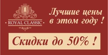 Скидки до 50%  в салоне «Royal Classic»!