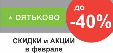 Акции и Скидки салона ДЯТЬКОВО.