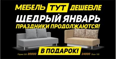 Праздники продолжаются в Мебель Тут Дешевле!
