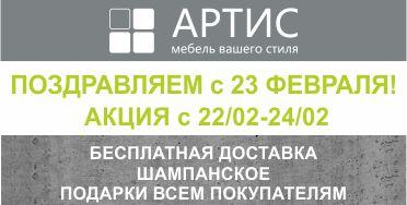 Салон АРТИС поздравляет с 23 февраля!
