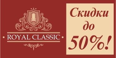 Скидки в «Royal Classic» до 50%!