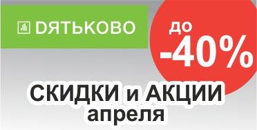 Акции салона Дятьково в апреле!