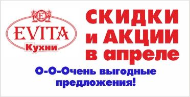 Акции салона EVITA в апреле!