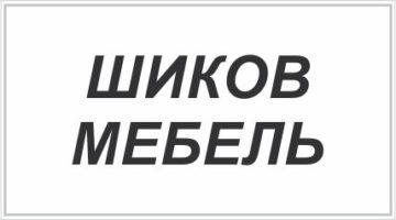 ШИКОВ Мебель